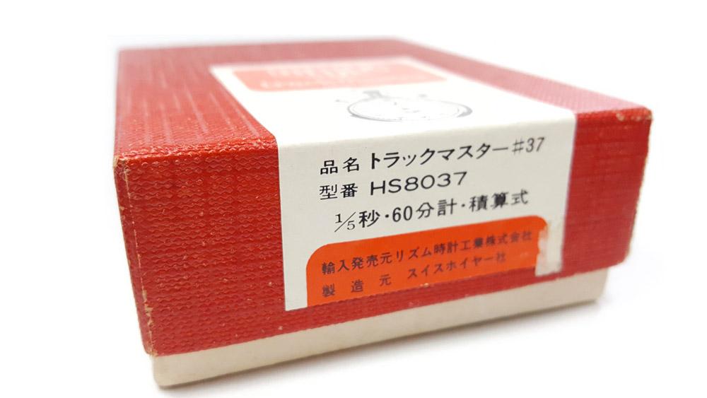 Chronomètre vintage HEUER ref. 8037 trackmaster (édition pour marché japonais) --- détail de la boite --- ikonicstopwatch.com